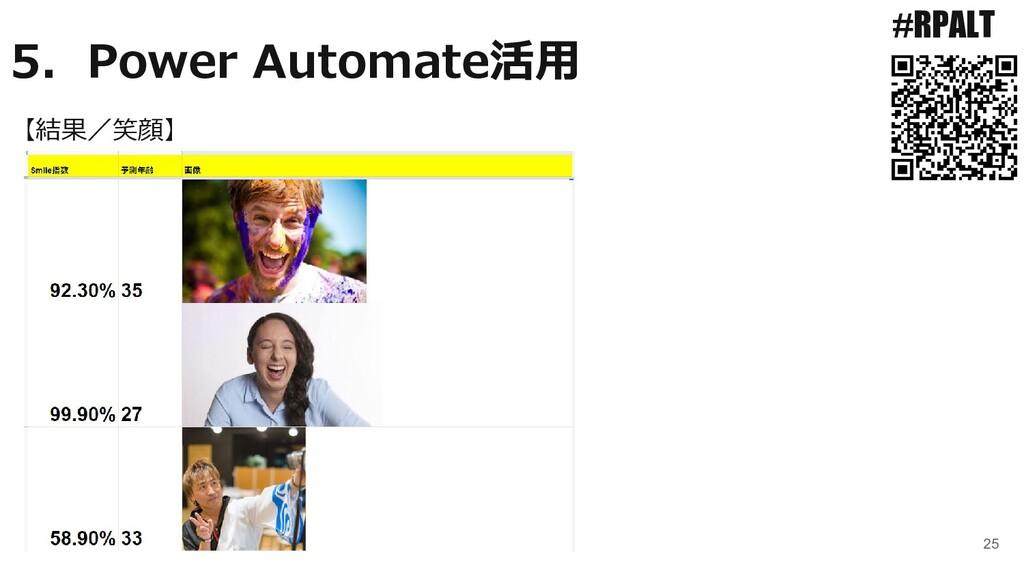 25 #RPALT 【結果/笑顔】 5.Power Automate活用