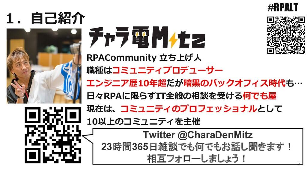 1.自己紹介 5 RPACommunity 立ち上げ人 職種はコミュニティプロデューサー エン...