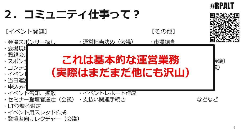 8 2.コミュニティ仕事って? #RPALT ・会場スポンサー探し ・会場現地確認 ・懇親会ス...