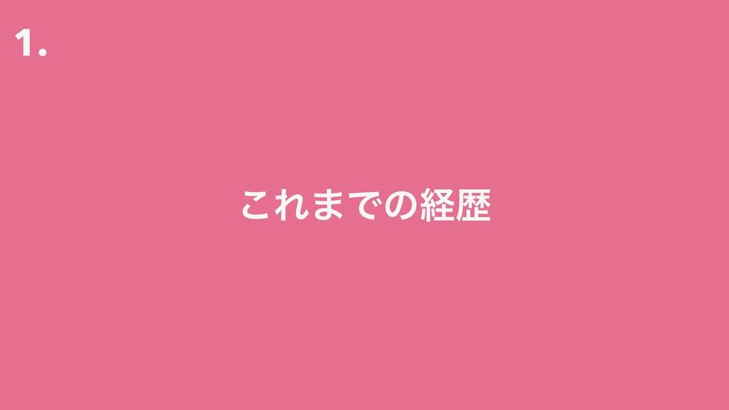 1. ͜Ε·Ͱͷܦྺ