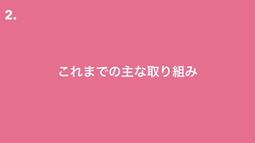 2. ͜Ε·ͰͷओͳऔΓΈ