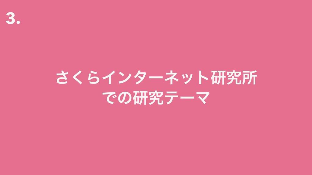 3. ͘͞ΒΠϯλʔωοτݚڀॴ ͰͷݚڀςʔϚ