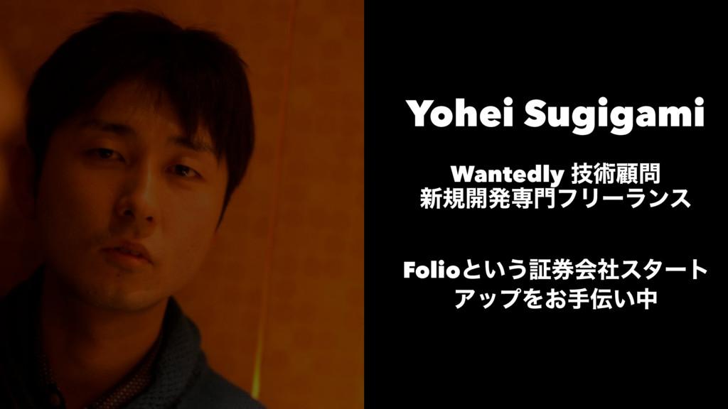 Yohei Sugigami Wantedly ٕज़ސ ৽ن։ൃઐϑϦʔϥϯε ɹ Fol...