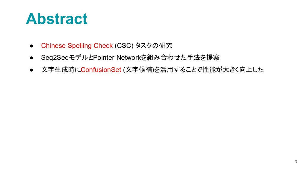 3 Abstract ● Chinese Spelling Check (CSC) タスクの研...