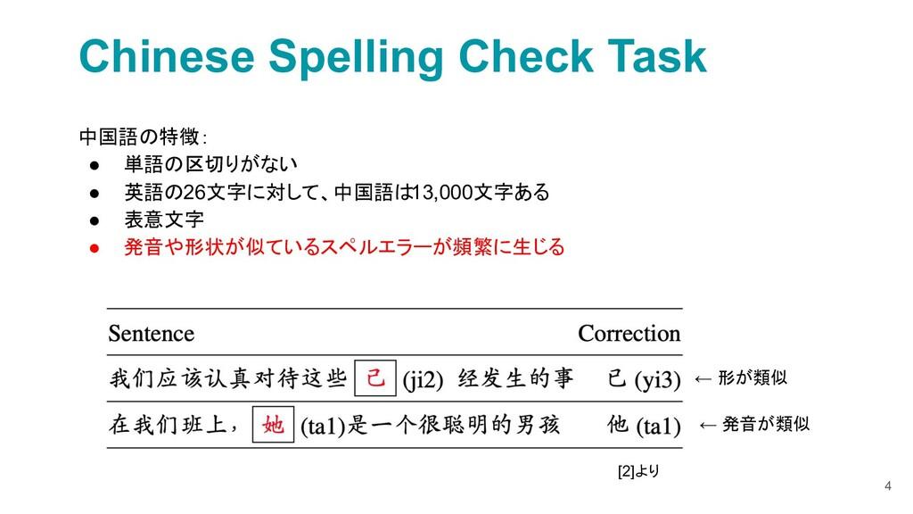 4 中国語の特徴: ● 単語の区切りがない ● 英語の26文字に対して、中国語は13,000文...