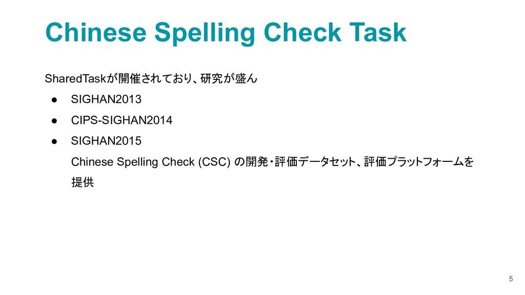 5 Chinese Spelling Check Task SharedTaskが開催されてお...