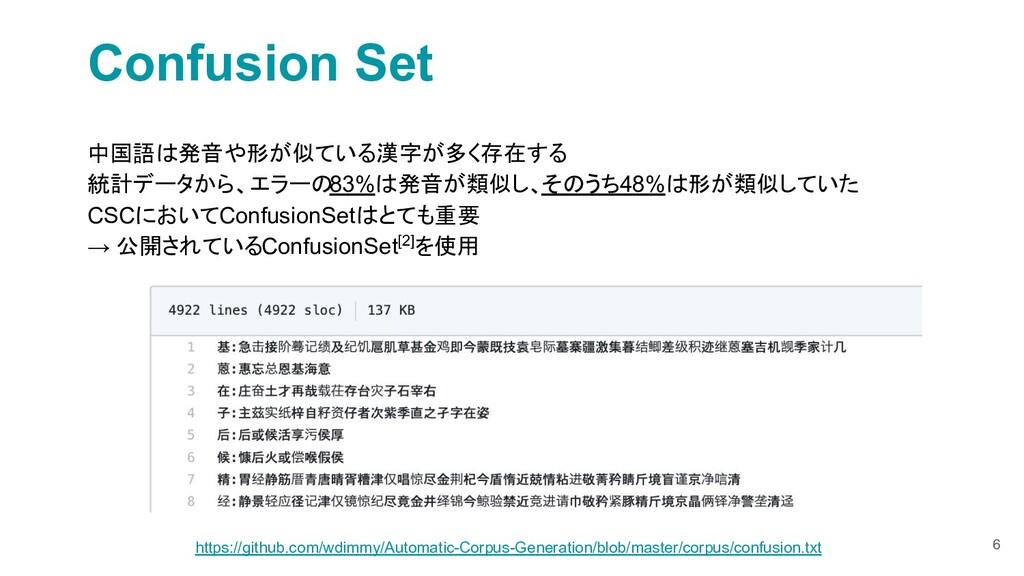 Confusion Set 中国語は発音や形が似ている漢字が多く存在する 統計データから、エラ...