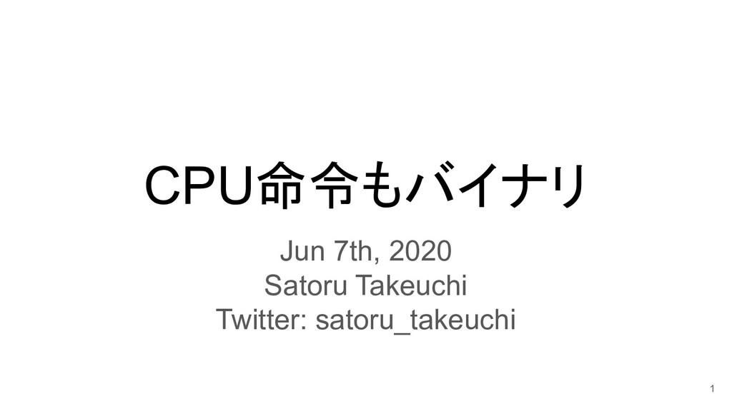 CPU命令もバイナリ Jun 7th, 2020 Satoru Takeuchi Twitte...