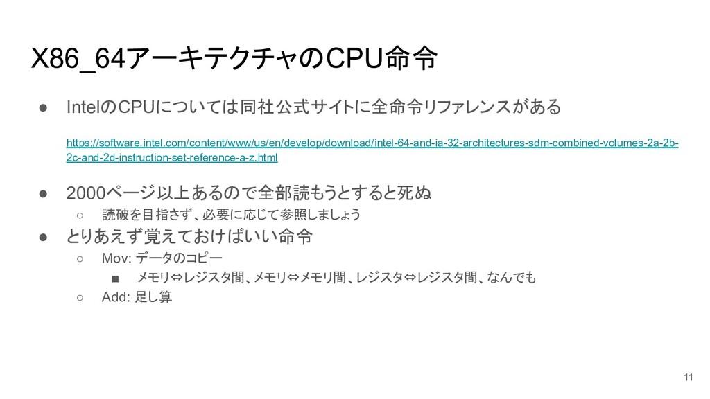 X86_64アーキテクチャのCPU命令 ● IntelのCPUについては同社公式サイトに全命令...