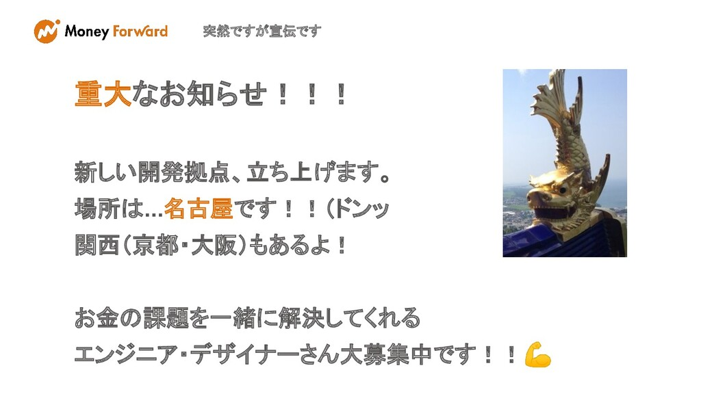 突然ですが宣伝です 重大なお知らせ!!! 新しい開発拠点、立ち上げます。 場所は...名古屋で...