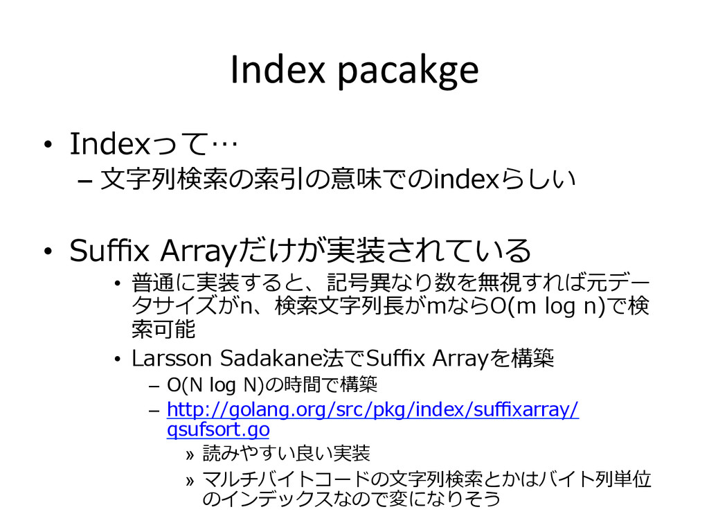 Index pacakge • Indexって… – ⽂文字列列検索索の索索引の意味...