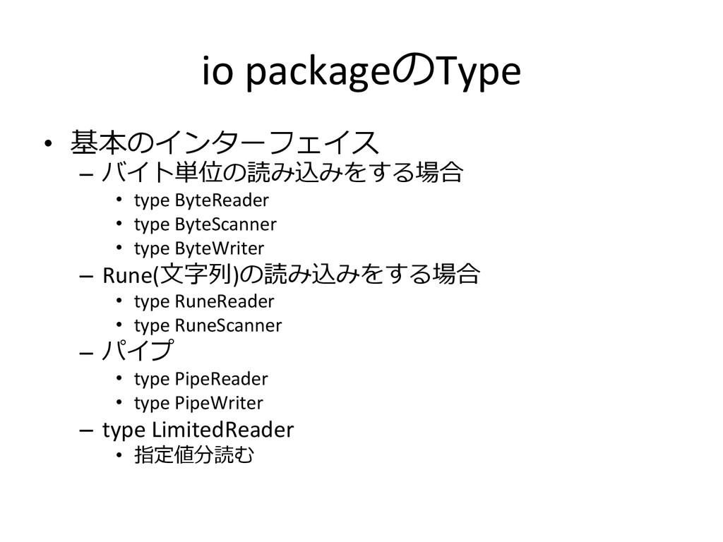 io packageのType • 基本のインターフェイス  – バイト単位の...
