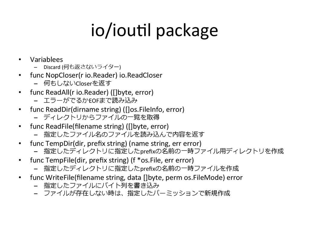 io/iouPl package • Variablees  – Discar...