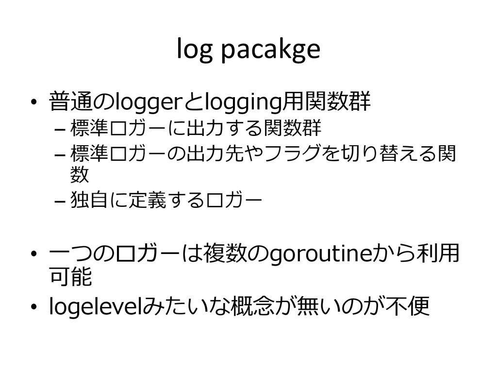 log pacakge • 普通のloggerとlogging⽤用関数群 –標準ロガ...