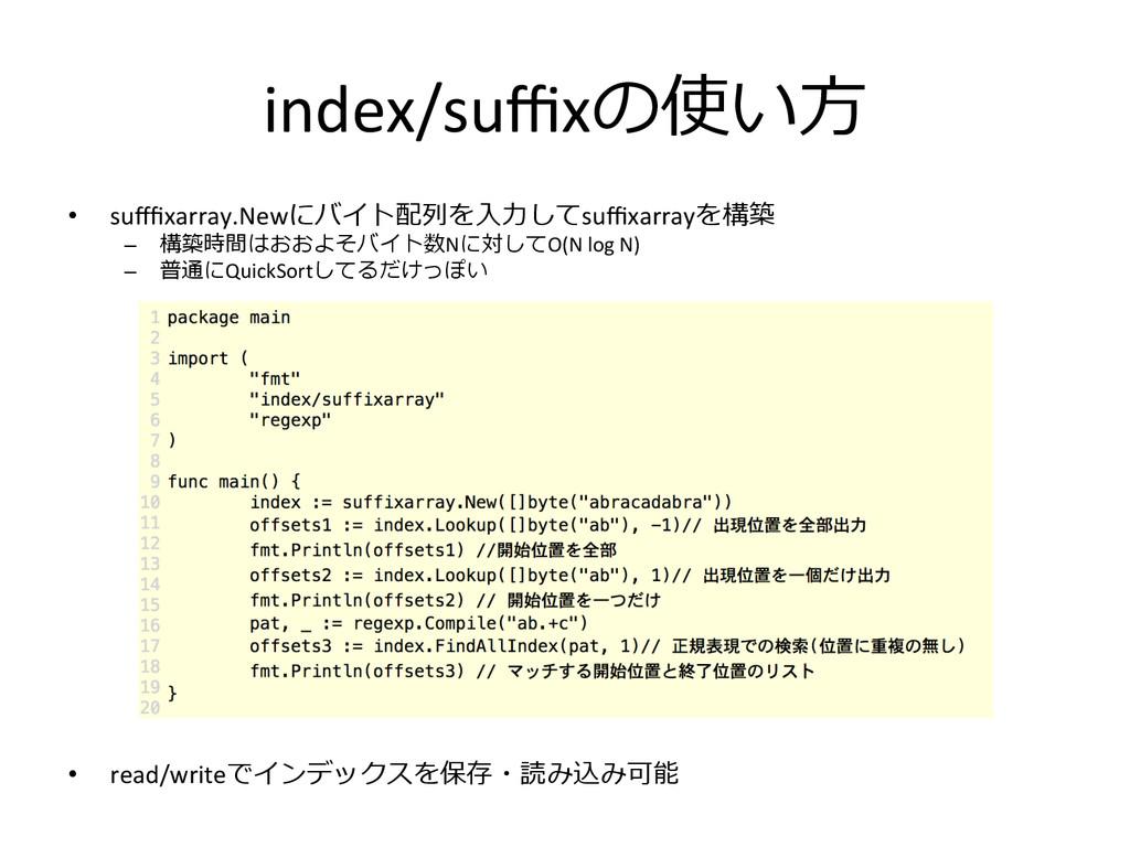 index/suffixの使い⽅方 • sufffixarray.Newにバイト配列列を⼊入⼒力力し...