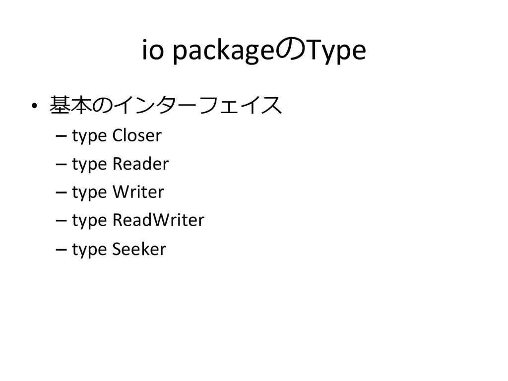 io packageのType • 基本のインターフェイス  –type ...