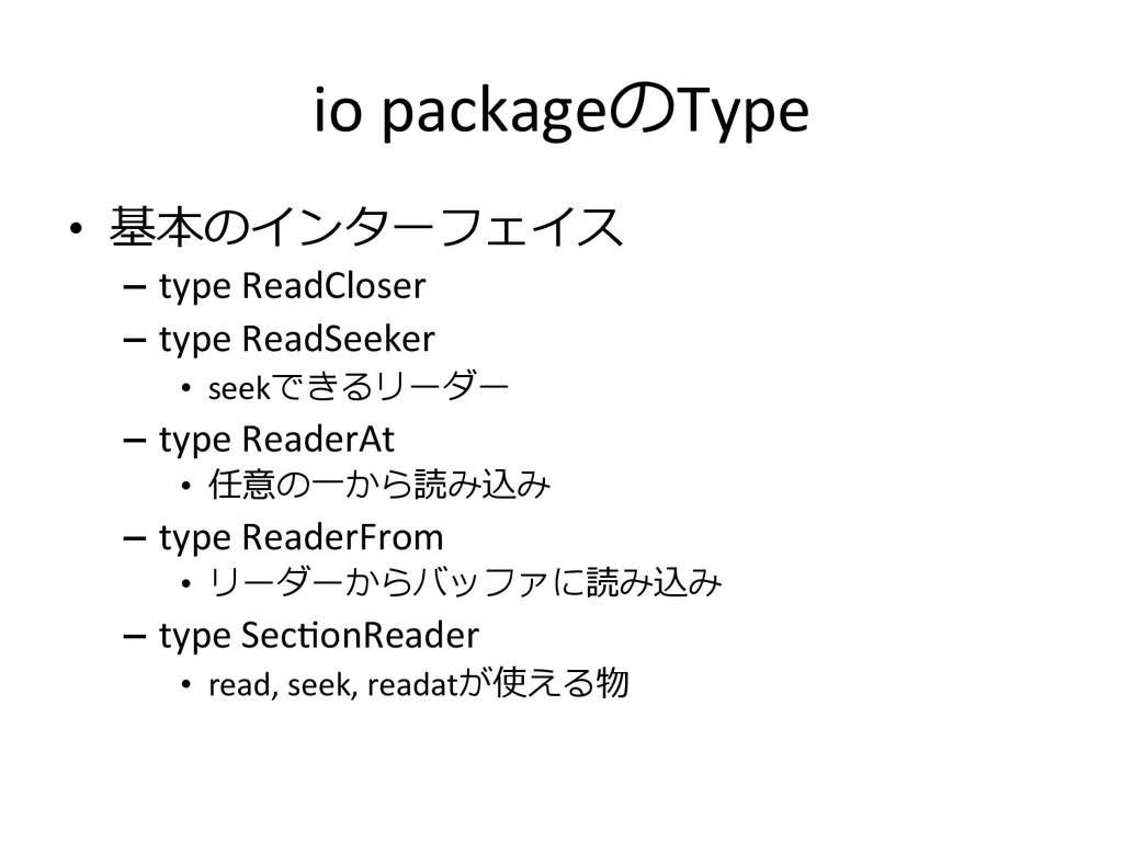 io packageのType • 基本のインターフェイス  – type...