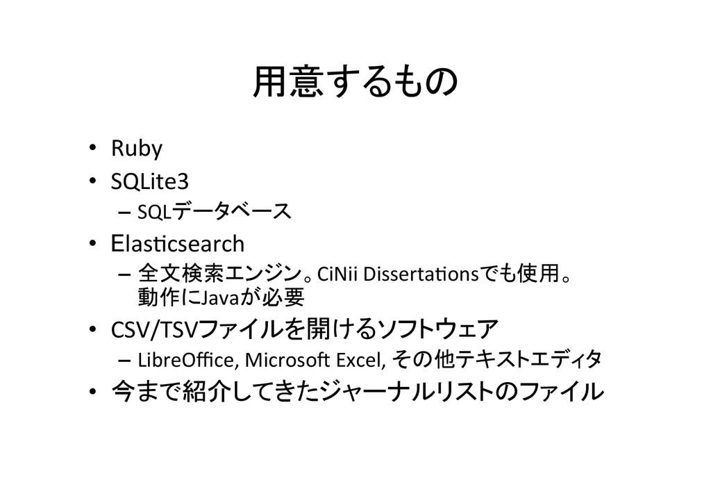 用意するもの • Ruby  • SQLite3  – SQLデータベー...
