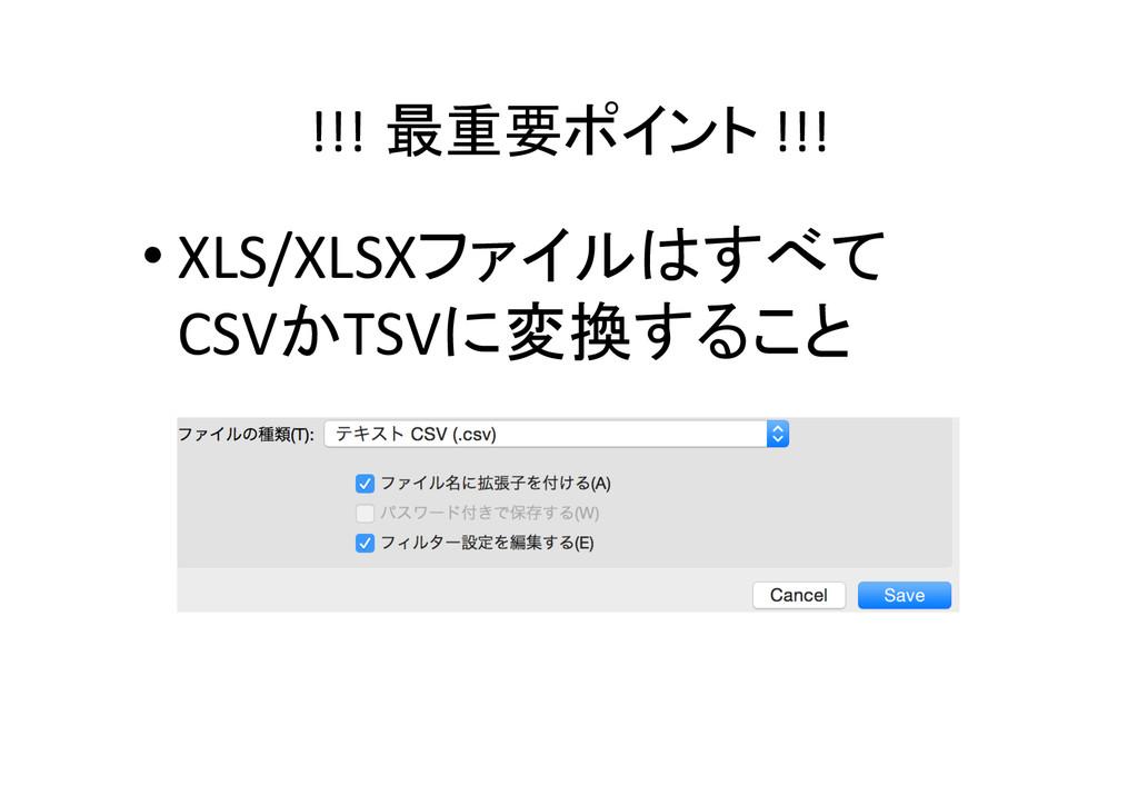!!! 最重要ポイント !!! •XLS/XLSXファイルはすべて  CSV...