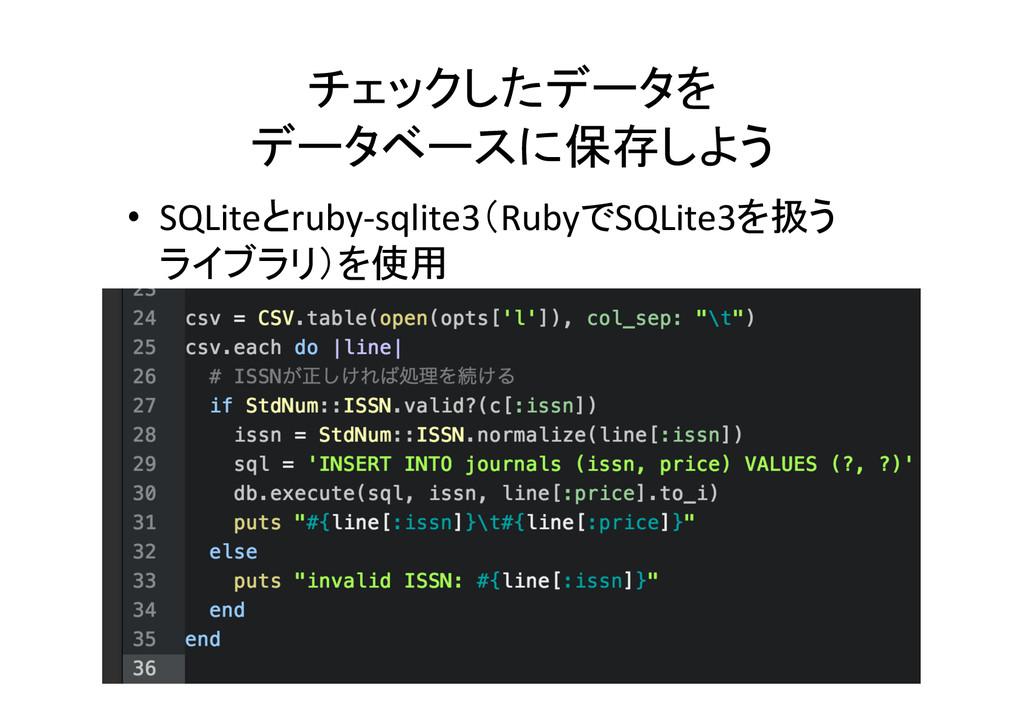 チェックしたデータを  データベースに保存しよう • SQLiteとruby-‐...