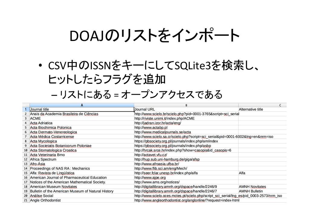 DOAJのリストをインポート • CSV中のISSNをキーにしてSQLite3を検索し、...