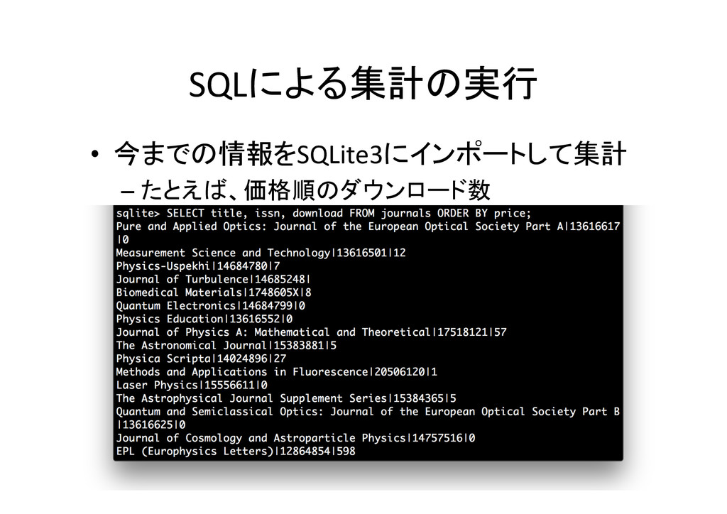 SQLによる集計の実行 • 今までの情報をSQLite3にインポートして集計  –...