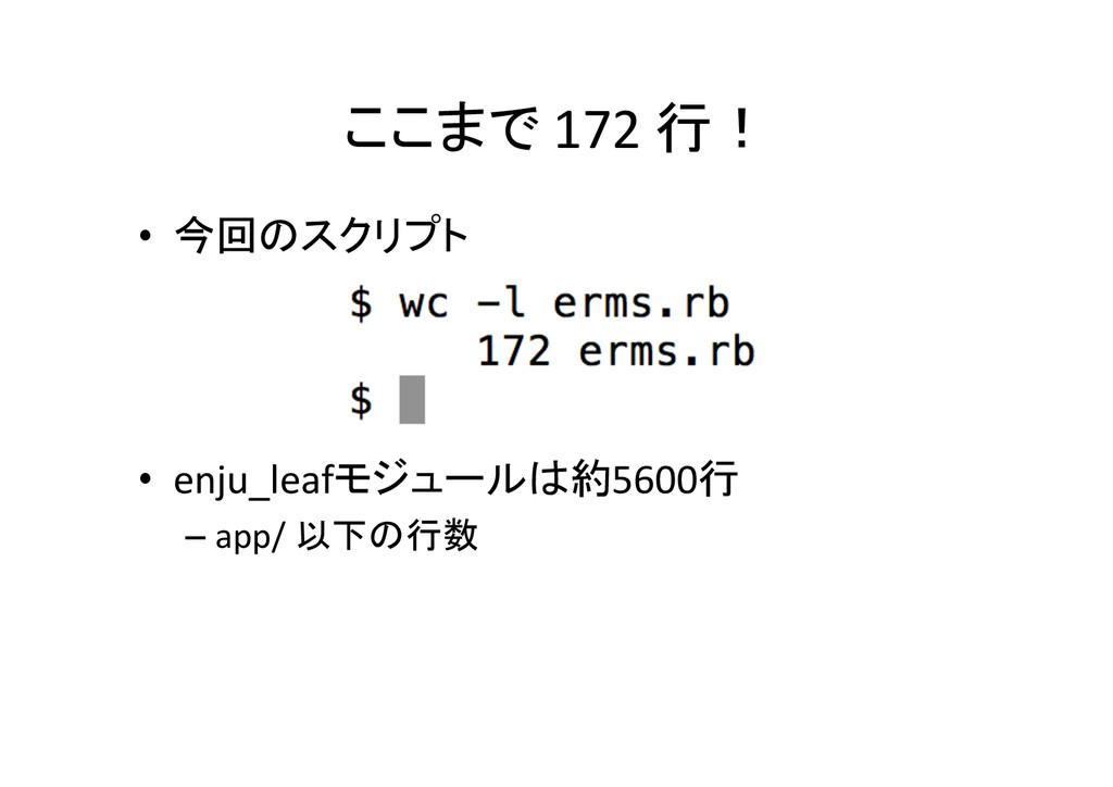 ここまで 172 行! • 今回のスクリプト  • enju_lea...
