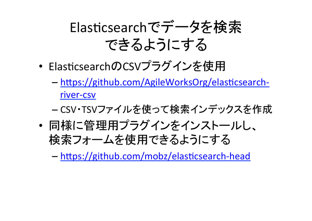 ElasOcsearchでデータを検索  できるようにする • ElasOcsea...