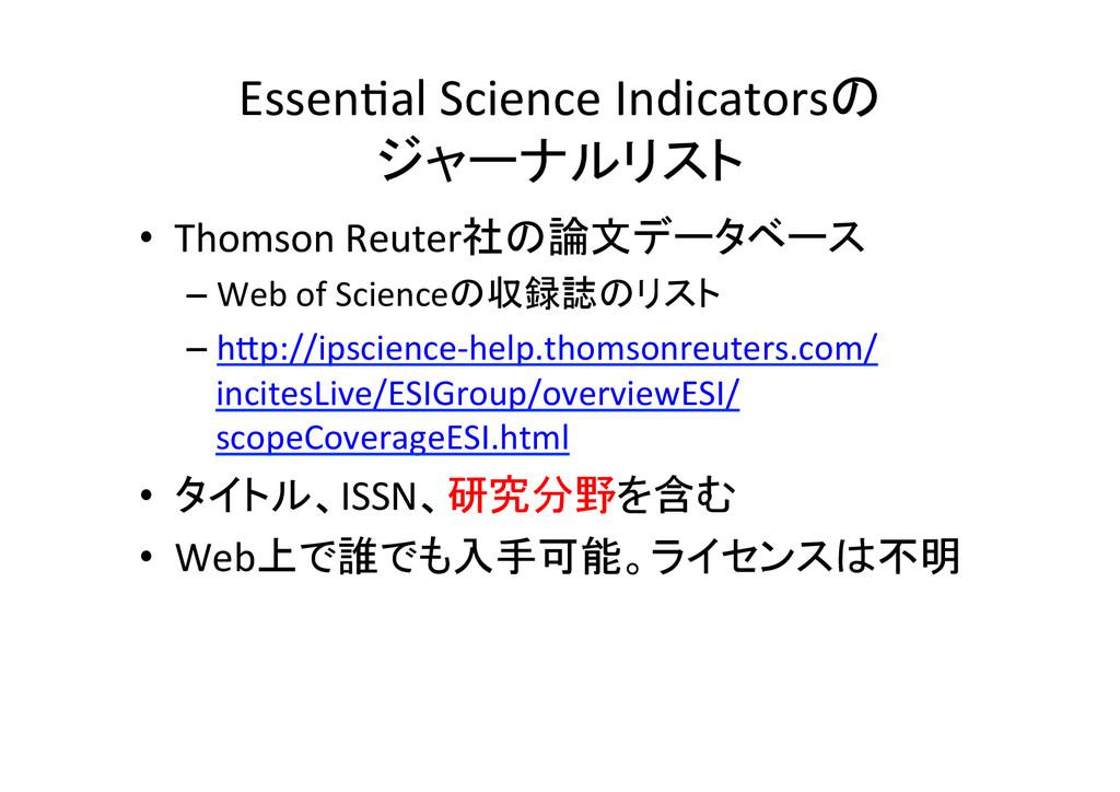 EssenOal Science Indicatorsの  ジャーナルリスト...