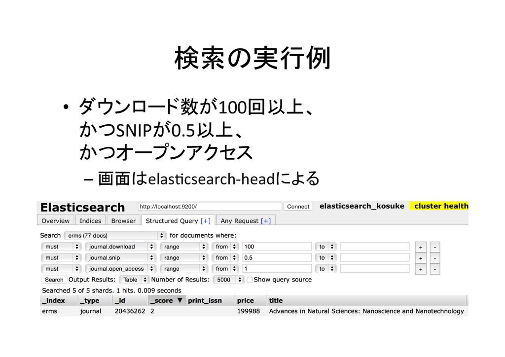 検索の実行例 • ダウンロード数が100回以上、  かつSNIPが0.5以上、...