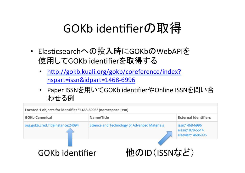 GOKb idenOfierの取得 • ElasOcsearchへの投入時にGOKb...