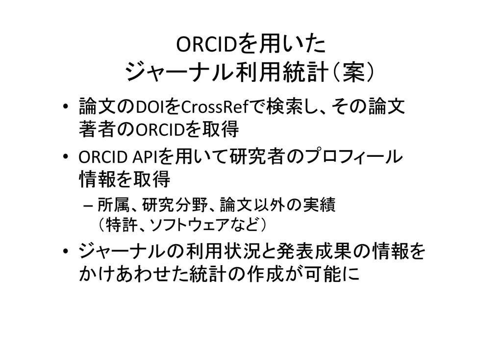 ORCIDを用いた  ジャーナル利用統計(案) • 論文のDOIをCrossRef...