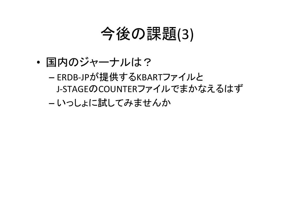 今後の課題(3) • 国内のジャーナルは?  –ERDB-‐JPが提供するKB...