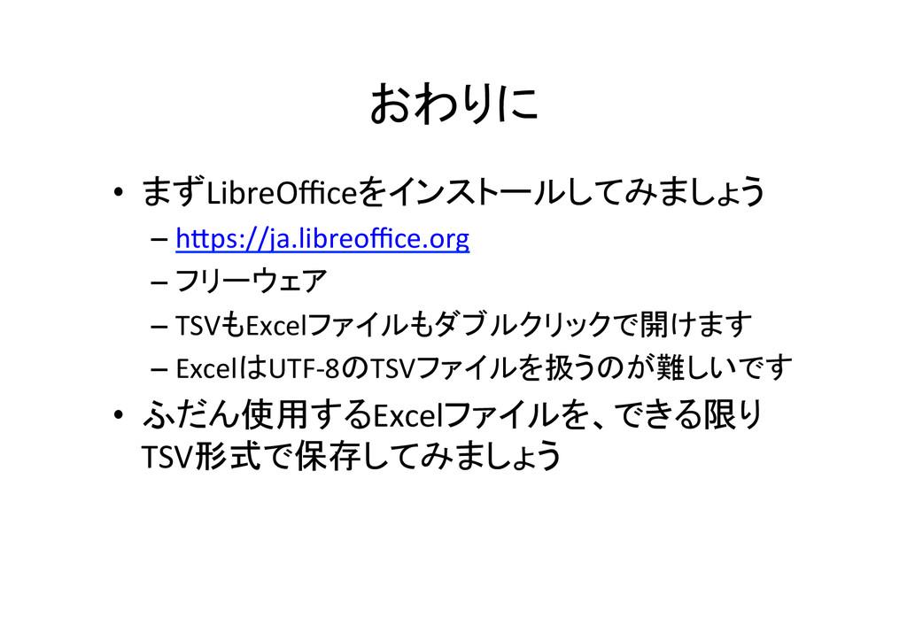おわりに • まずLibreOfficeをインストールしてみましょう  –h@ps:...