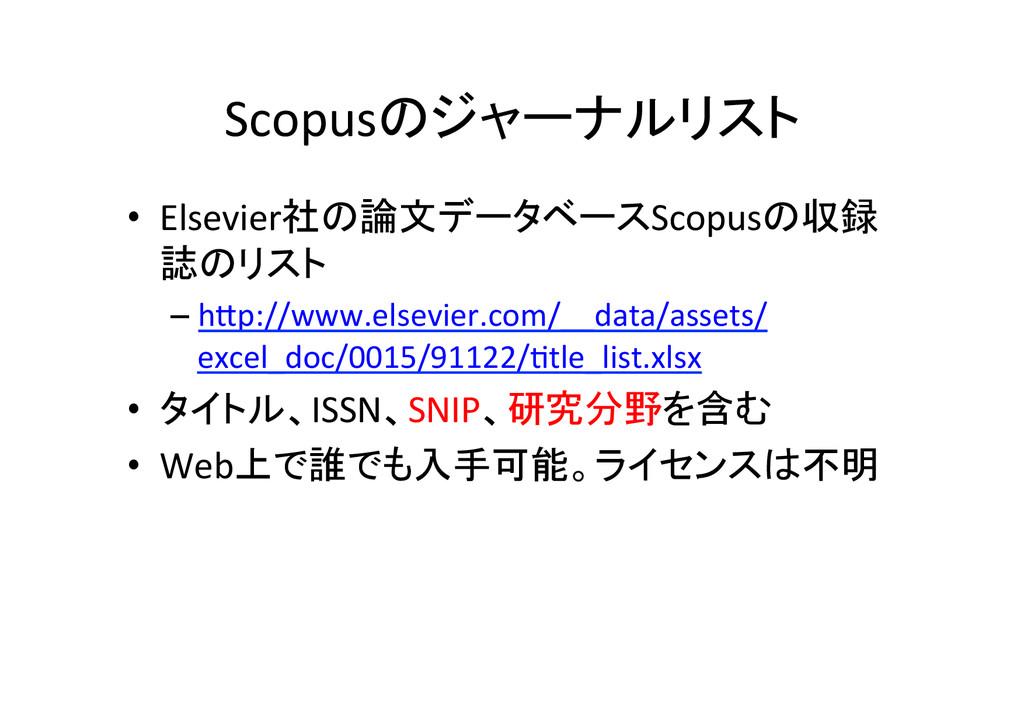 Scopusのジャーナルリスト • Elsevier社の論文データベースScopusの収...