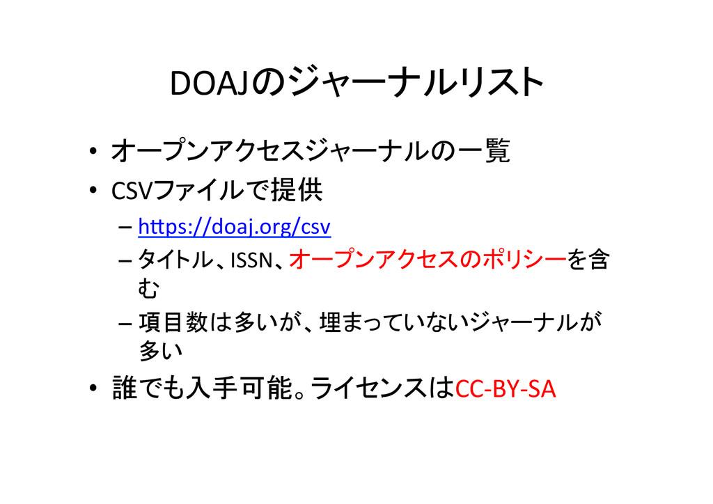 DOAJのジャーナルリスト • オープンアクセスジャーナルの一覧  • CSVフ...