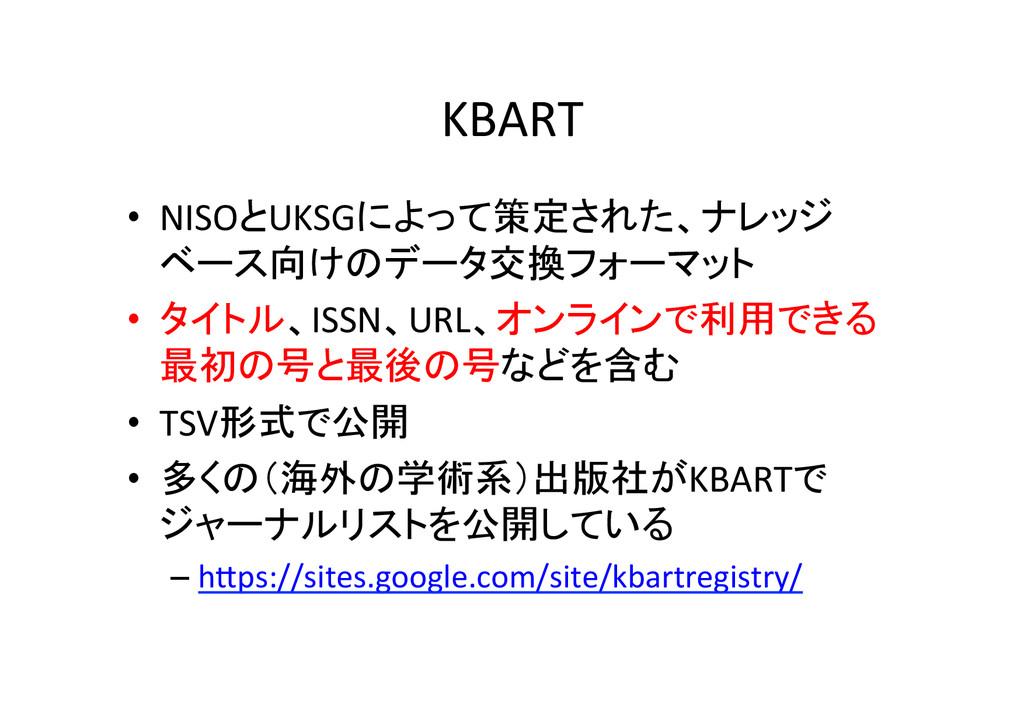 KBART • NISOとUKSGによって策定された、ナレッジ ベース向けのデータ交換フ...