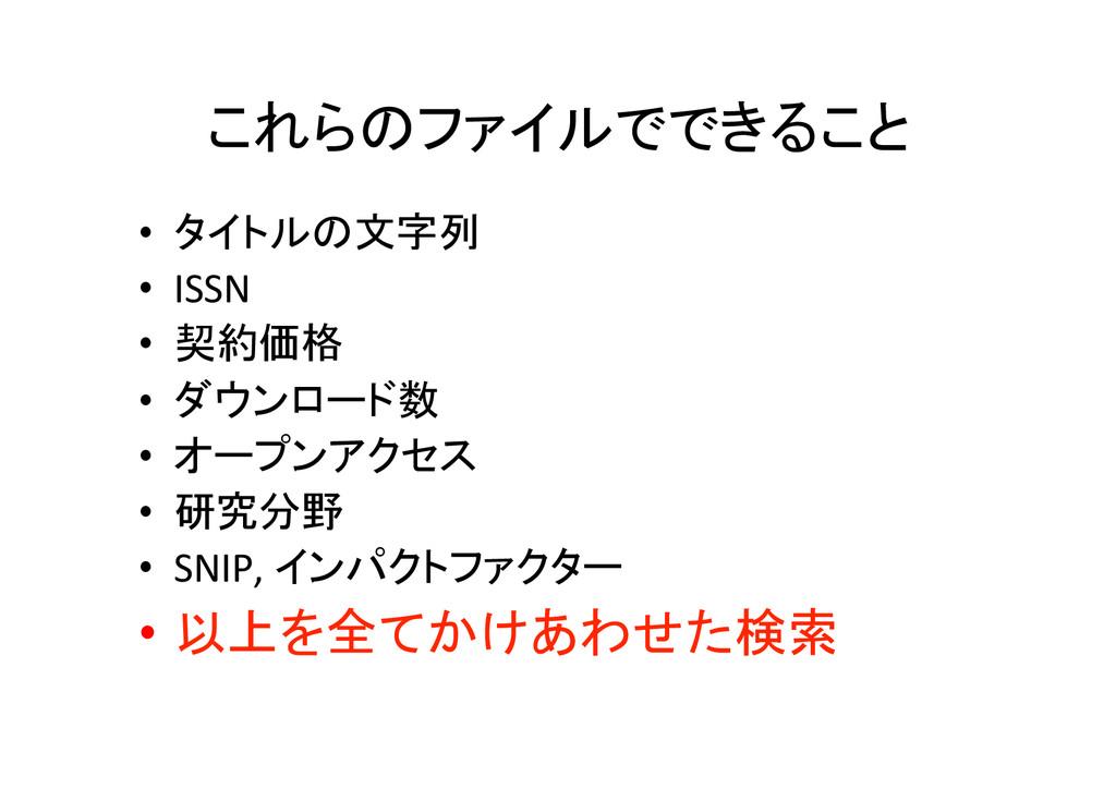 これらのファイルでできること • タイトルの文字列  • ISSN  •...