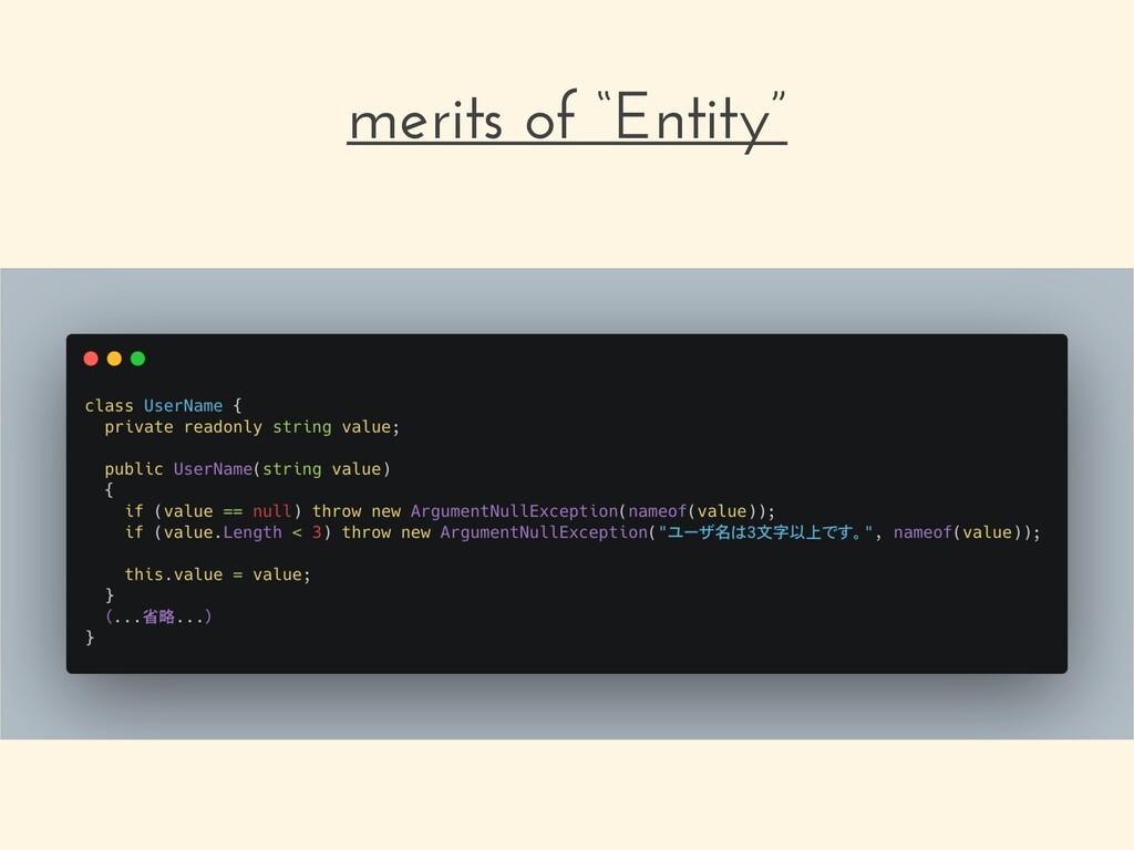 """embody merits of """"Entity"""""""
