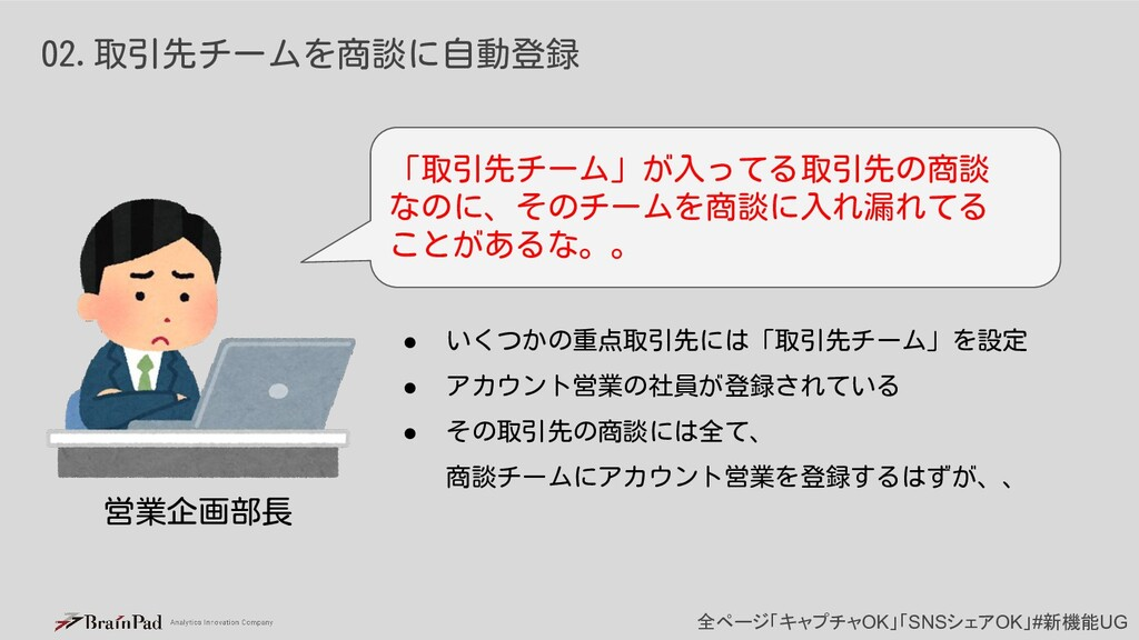 全ページ「キャプチャOK」「SNSシェアOK」#新機能UG 02.取引先チームを商談に自動登録...