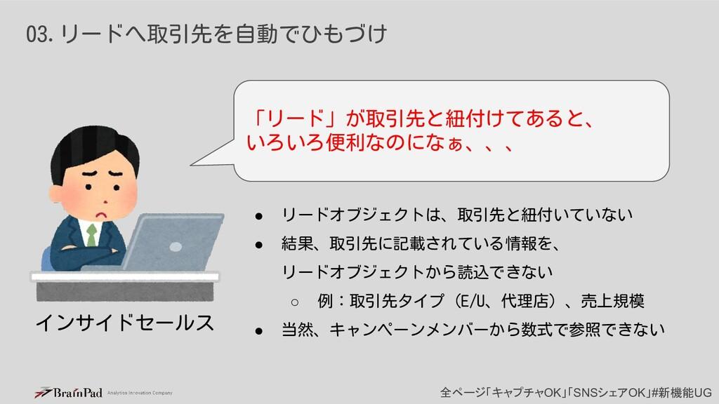 全ページ「キャプチャOK」「SNSシェアOK」#新機能UG 03.リードへ取引先を自動でひもづ...