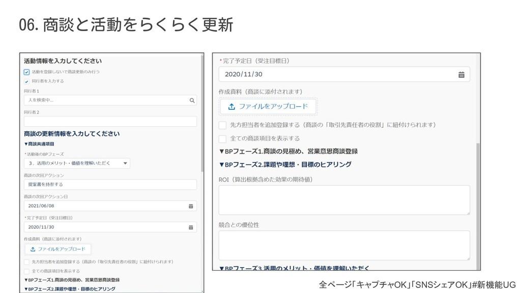 全ページ「キャプチャOK」「SNSシェアOK」#新機能UG 06.商談と活動をらくらく更新