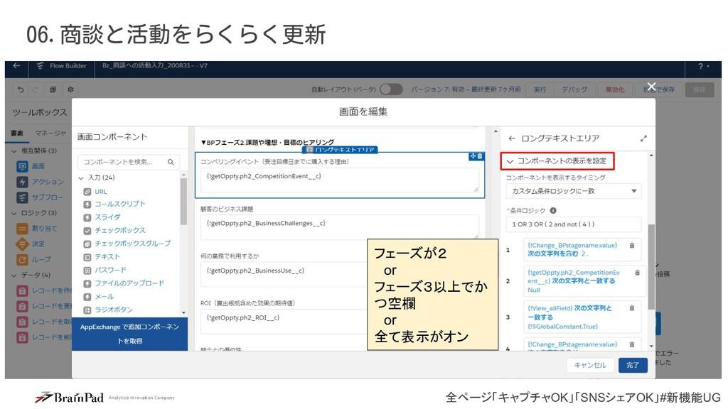 全ページ「キャプチャOK」「SNSシェアOK」#新機能UG 06.商談と活動をらくらく更新 フ...