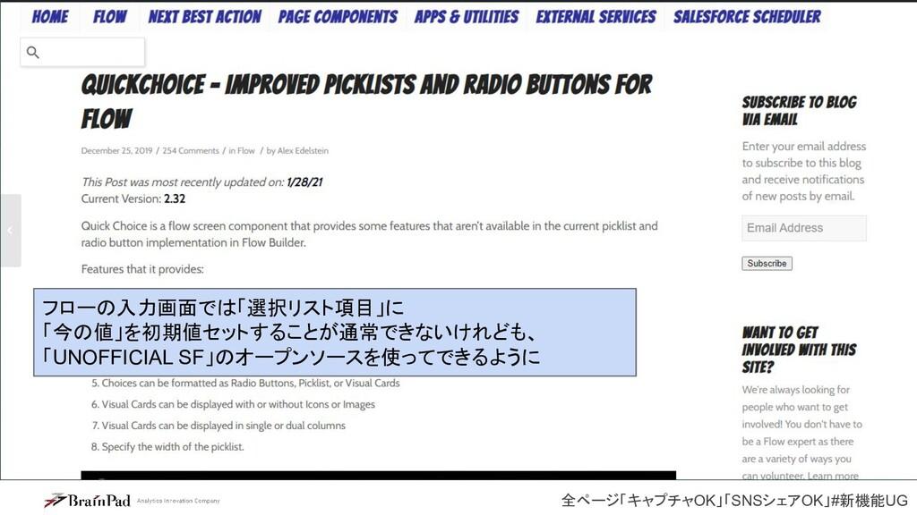 全ページ「キャプチャOK」「SNSシェアOK」#新機能UG フローの入力画面では「選択リスト項...