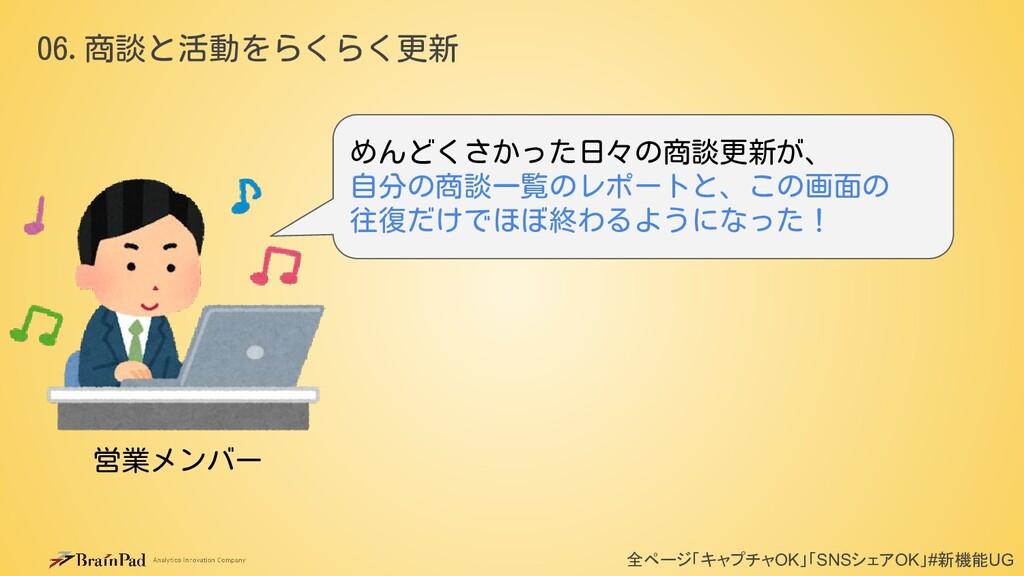 全ページ「キャプチャOK」「SNSシェアOK」#新機能UG 06.商談と活動をらくらく更新 め...