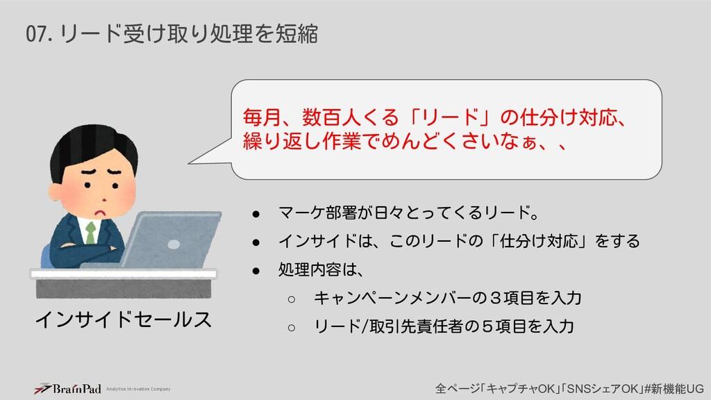 全ページ「キャプチャOK」「SNSシェアOK」#新機能UG 07.リード受け取り処理を短縮 毎...
