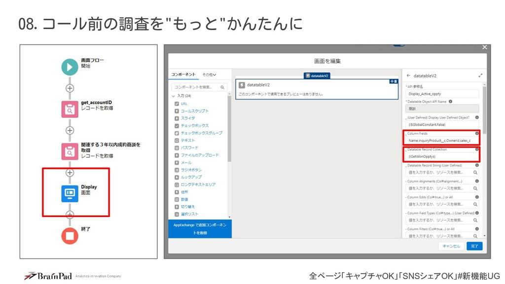 """全ページ「キャプチャOK」「SNSシェアOK」#新機能UG 08.コール前の調査を""""もっと""""か..."""