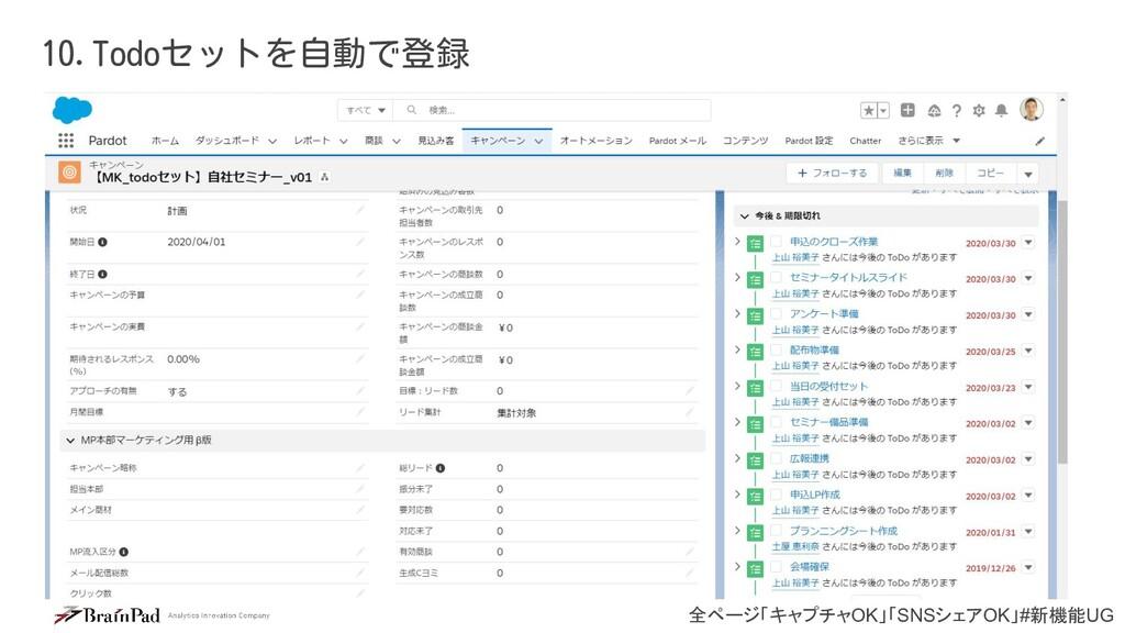 全ページ「キャプチャOK」「SNSシェアOK」#新機能UG 10.Todoセットを自動で登録