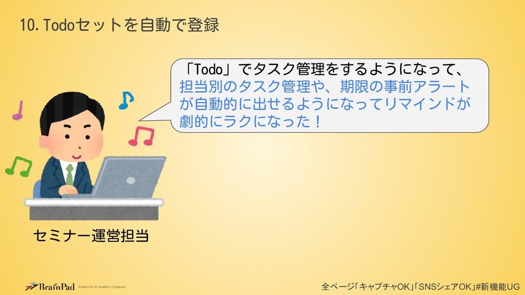 全ページ「キャプチャOK」「SNSシェアOK」#新機能UG 10.Todoセットを自動で登録 ...
