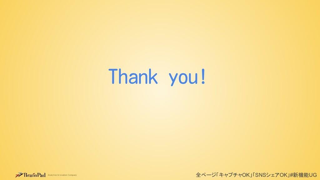 全ページ「キャプチャOK」「SNSシェアOK」#新機能UG Thank you!
